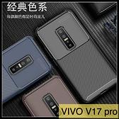 【萌萌噠】VIVO V17 Pro (6.44吋)  時尚經典商務新款 碳纖維紋 創意甲殼蟲 全包矽膠軟殼 手機殼
