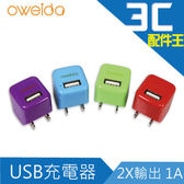 oweida USB單孔1.0A旅充頭 商務快充 旅充頭 充電頭 BSMI認證 APPLE/HTC/三星/手機/平板