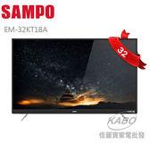 【佳麗寶】[含視訊盒-含運]-(SAMPO聲寶)-轟天雷超質美LED-32型-EM-32KT18A