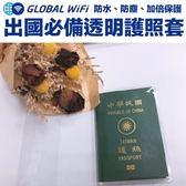 透明護照套 護套夾 護照包(5入)