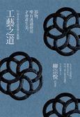 (二手書)工藝之道:日本百年生活美學之濫觴