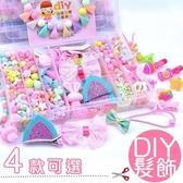 DIY兒童髮飾 髮夾串珠 手工穿珠 女孩玩具 女孩禮物