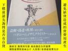 二手書博民逛書店罕見ストラディヴァリウス:ある名器の一生(日文原版)Y208076 淺香淳 出版1992