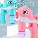泡泡機 吹泡泡機抖音同款泡泡器兒童玩具泡泡槍電動網紅少女全自動不漏水【快速出貨八折下殺】