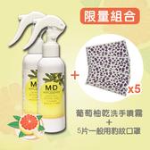 特惠組-MD葡萄柚乾洗手噴霧 150ml-2入贈豹紋口罩5入(一般型)-現貨