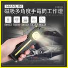 HANLIN-COB902 磁吸多角度手電筒工作燈 汽機車檢測維修燈 緊急求救照明閃光燈 生活防水 露營釣魚