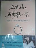 【書寶二手書T4/勵志_LDV】為幸福,再勇敢一次:好命女人的40個婚姻必修學分_林靜如(律師娘)