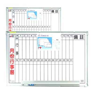 SUCCESS 成功 塑框單磁白板1.5x2尺月行曆