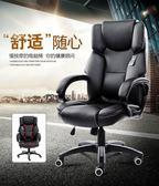升降電腦椅子家用辦公椅老板椅可躺按摩座椅轉椅休閒椅子igo 夏洛特