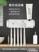 牙刷消毒器紫外線殺菌烘干免插電家用智慧電動掛牙刷置物架壁掛式 MKS極速出貨