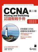 (二手書)CCNA Routing and Switching 認證教戰手冊(第二版)