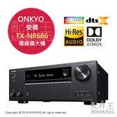 【配件王】日本代購 一年保固 安橋 ONKYO TX-NR686 環繞擴大機 7.2聲道 Dolby Atmos