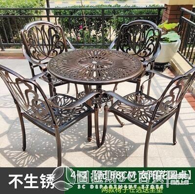 戶外桌椅 戶外鑄鋁桌椅組合三五件套休閒陽台露天花園庭院家具室外鐵藝桌椅QM 圖拉斯3C百貨