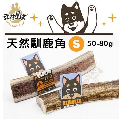 『寵喵樂旗艦店』DogCatStar汪喵星球 天然馴鹿角S號(50-80g)·最天然好吃的潔牙骨·狗零食