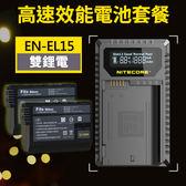 【電池套餐】EN-El15 副廠鋰電池+雙槽充電器 2鋰雙充 Nitecore UNK2 具備LCD顯示 ENEL15