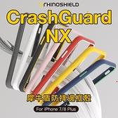 犀牛盾 CrashGuard NX 防摔邊框殼 iPhone SE 7 8 Plus 防摔 防爆 輕鬆拆卸 邊框