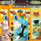 【zoo寵物商城】加拿大LOTUS》樂特斯鮮雞肉佐海洋貽貝幼貓飼料6磅