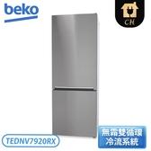[Beko 倍科]505公升 上下門變頻冰箱 TEDNV7920RX【限時贈 22公升除濕機 HPWS-40K】