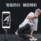 手機智慧云臺穩定器自動防抖手持云臺拍攝單反 攝像錄像旋轉全景 奇思妙想屋YYJ