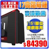 ◤實境戰場◢ intel Skylake i7-7700K CPU / 32G / 2TB硬碟+512G SSD / 1000W電源 套裝電腦/主機