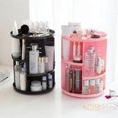 居家家旋轉化妝品置物架化妝台收納盒桌面放護膚品架子塑料收納架 CY潮流站