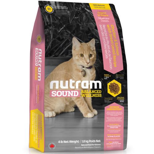 【寵物王國】nutram紐頓-S1健康天然幼貓(雞肉鮭魚)1.8kg