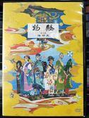 挖寶二手片-P03-492-正版DVD-動畫【物怪卷之貳 海坊主 日語】-影印封面