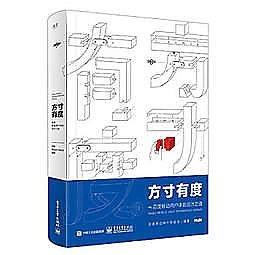 簡體書-十日到貨 R3Y【方寸有度 百度移動用戶體驗設計之道(全綵)】 9787121306211 電子工業