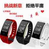 長江S2智慧手環偵測運動計步器防水LINE信息鬧鐘提醒男女手錶 免運 生活主義
