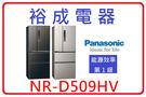 【高雄裕成電器】Panasonic國際牌ECONAVI變頻500公升四門電冰箱 NR-D509HV 107/2/21前購買送贈品