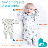 ✿蟲寶寶✿【澳洲Love To Dream】Transition suit 多功能蝶型睡衣 蝶型包巾 stage2 輕薄款
