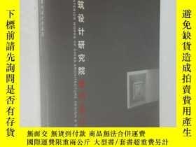 二手書博民逛書店罕見中國建築設計研究院室內設計作品選:[中英文本]25446 孟