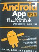 【書寶二手書T4/電腦_ZDK】Android App 程式設計教本之無痛起步_2/e_施威銘