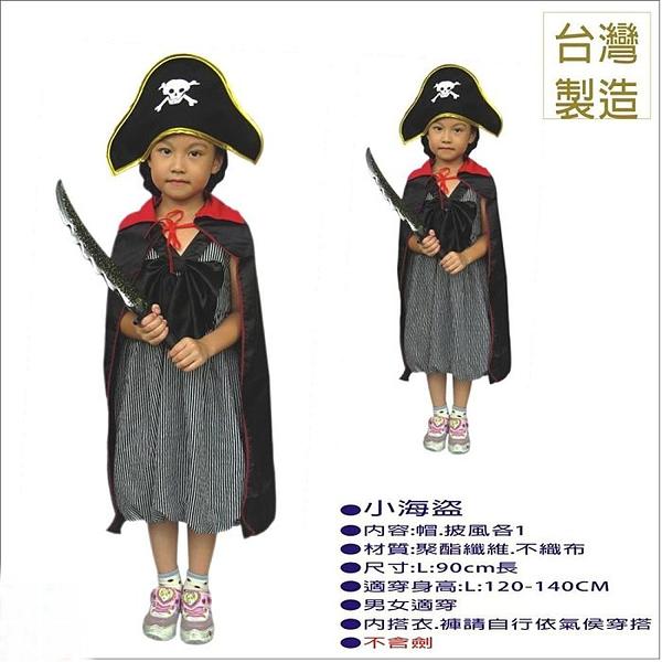 L小海盜裝扮服 萬聖節聖誕節化妝表演舞會派對造型角色扮演服裝道具海盜帽+披風