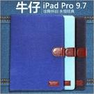 復古牛仔布 iPad Pro 9.7 平板皮套 iPad Pro 牛仔布 保護套 Pro 9.7 保護殼 插卡 磁扣皮套