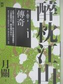 【書寶二手書T1/武俠小說_BYI】-醉枕江山-第一部卷1傳奇_月關