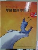 【書寶二手書T1/兒童文學_EYY】母雞變成母豬了!_瑞皮克史坎密