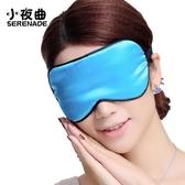 真絲眼罩耳塞冰袋套餐男女睡眠遮光透氣卡通個性可愛睡覺 居享優品