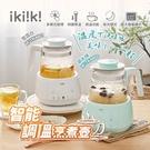 【ikiiki伊崎】1.3公升智能調溫烹煮壼 保溫 快煮壼 養生 IK-TK4401(雪靄白) IK-TK4402(湖水綠) 保固免運
