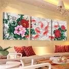 【優樂】無框畫裝飾畫九魚圖壁畫客廳三聯沙發背景畫牡丹掛畫