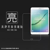 ◇亮面螢幕保護貼 SAMSUNG 三星 Galaxy Tab S2 8吋 T715 T719 (LTE 版) 平板保護貼 軟性 亮貼 亮面貼 保護膜