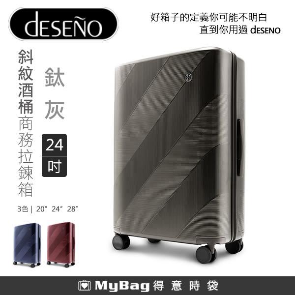 Deseno 行李箱 斜紋酒桶 CL2114-24吋 鈦灰 輕量PC商務拉鍊箱 MyBag得意時袋