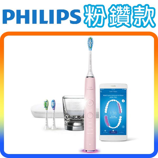 《粉鑽款》Philips Sonicare HX9903 /22 飛利浦 鑽石機 音波震動電動牙刷