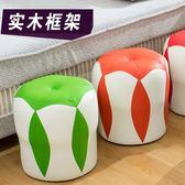 凳子實木小矮凳時尚創意換鞋凳沙發擱腳凳