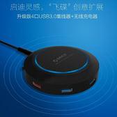 無線智能HUB多功能分線器Eb8554『伊人雅舍』