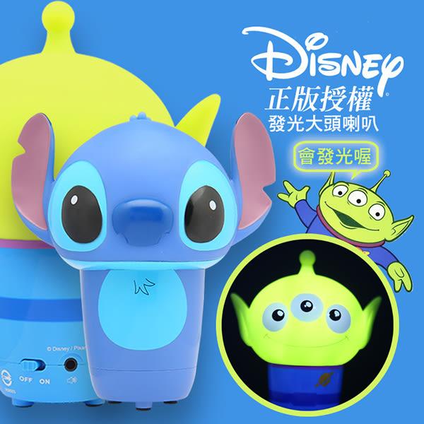 迪士尼大頭喇叭 正版授權造型發光充電式迷你揚聲器(二款)【D31-14】
