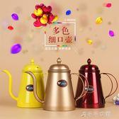 咖啡壺家用掛耳手沖壺美式長嘴壺煮細口壺不銹鋼宮廷細口壺消費滿一千現折一百