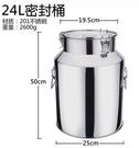 加厚不锈钢密封桶 密封罐牛奶桶花生油桶酒桶药桶发酵桶储物桶