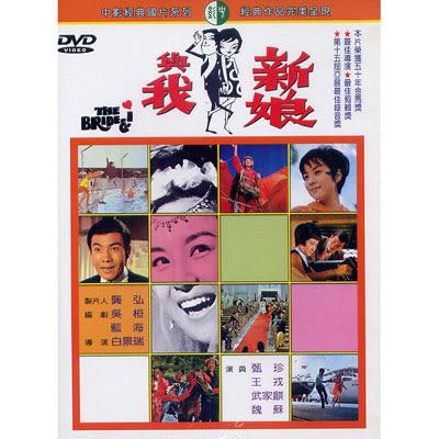 新娘與我DVD 甄珍/王戎