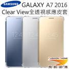 Samsung Galaxy A7 2016 全透視感應皮套 (公司貨)
